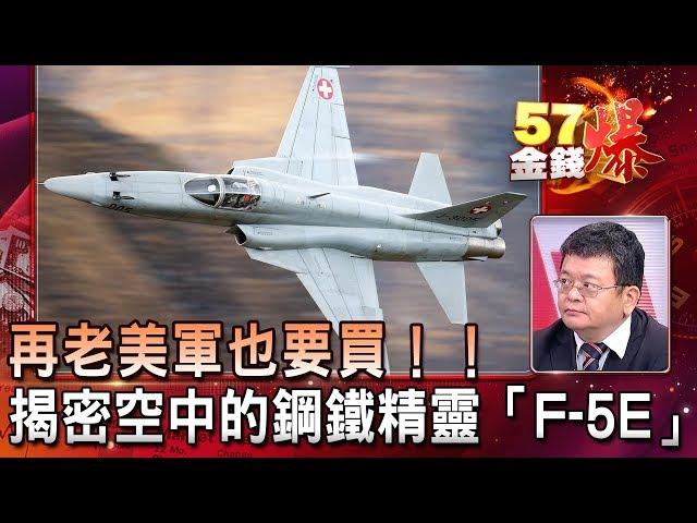 再老美軍也要買!!揭密空中的鋼鐵精靈「F-5E」 - 徐俊相 施孝偉《金錢爆精選》2020.