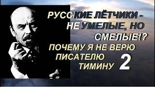 Советские лётчики – тупые, но смелые! Почему я не верю  писателю Тимину. 10:1 в пользу Люфтваффе Ч.2