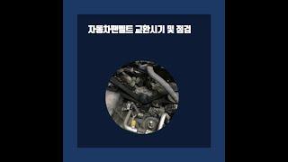 자동차팬벨트 교환시기 및 점검