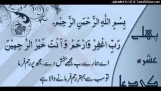Amina ka Laal Aaya Amina ka Laal read by Farhan Ali Qadri Qasmi