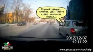 Аварии на регистратор часть 11. зима 2012/ crash on the DVR part 11