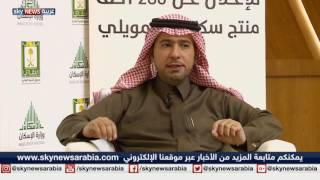 السعودية تطلق برنامج توزيع 280 ألف منتج سكني