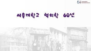 서울대학교 핵의학 60주년