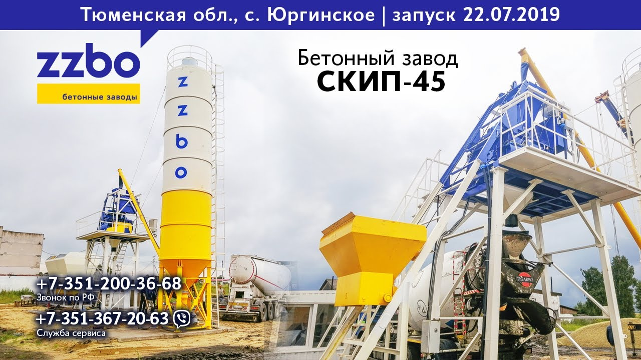 Бетон завод 45 пикалева бетон