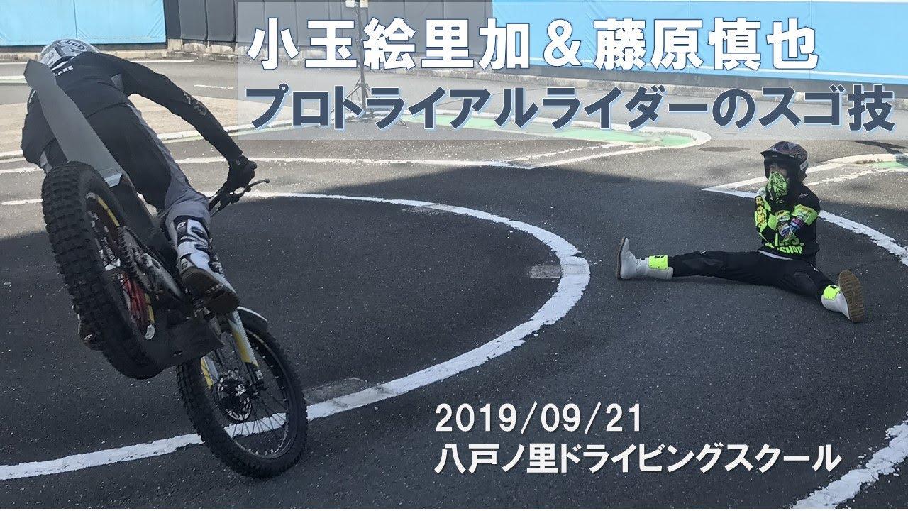小玉絵里加&藤原慎也 トライアルデモ (ヤエドラ・ワンデースクールにて)