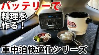 【車中泊快適化】冬に最適!ポータブルバッテリーであったか車中飯!
