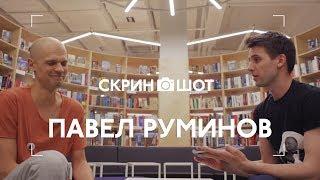 Скриншот: Павел Руминов угадывает фильмы по одному кадру