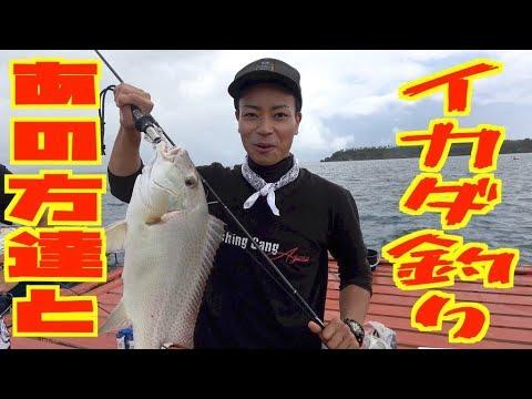 幻のマクブを釣り上げろ【沖縄三大高級魚】#1