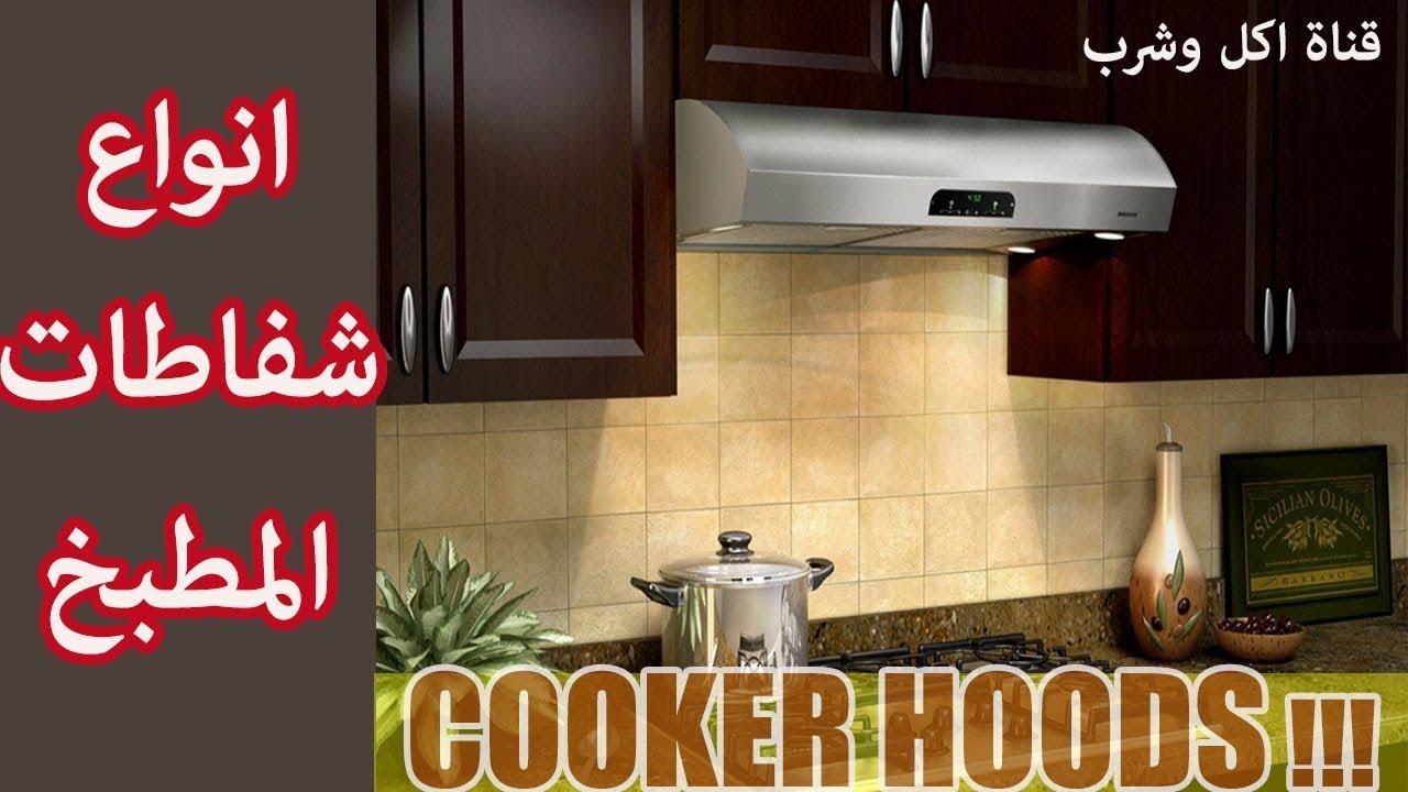 افضل انواع شفاطات المطبخ هود المطبخ Best Type Of
