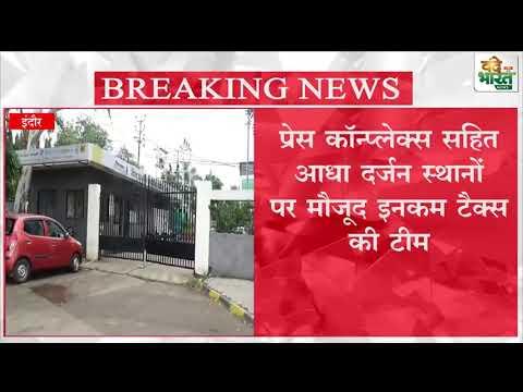Indore ,Bhopal  सहित तीन जगह Dainik Bhaskar के Office  पर पड़े छापे  Vande Bharat News 