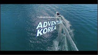 2017 Korea Tourism TVC – Adventure Korea thumbnail