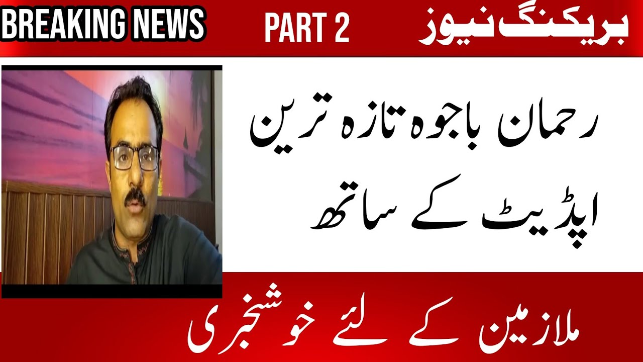 Download rehman bajwa latest update  upgradation special allowance@The Knowledge Educational Tv