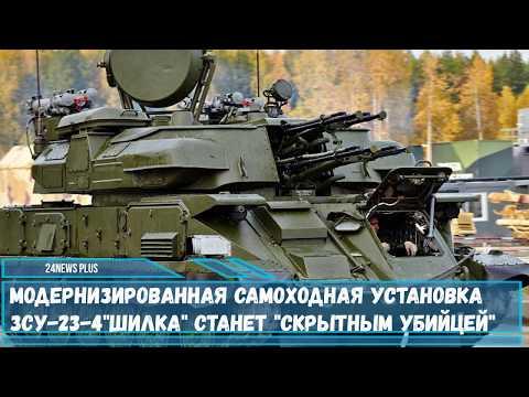 Модернизированная самоходная установка ЗСУ-23-4«Шилка» станет «скрытнее»