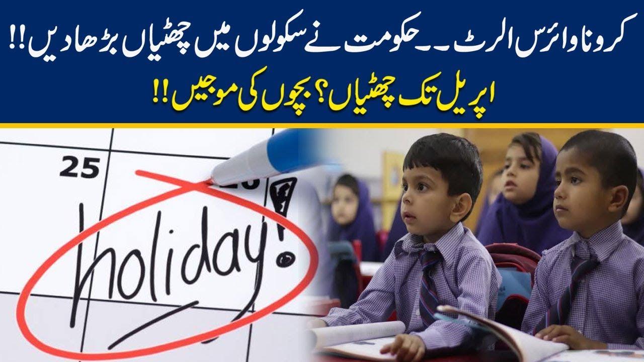 Coronavirus Alert!! Govt Extended School Holidays