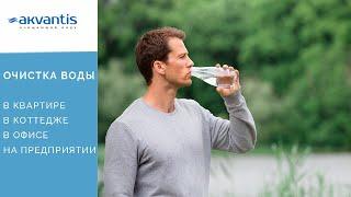видео Очистка воды для коттеджей и загородных домов