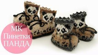 ♥ Пинетки Панда  ♥ Мастер-класс ♥ Жаккард спицами ♥ Baby booties Panda ♥ Crochetka Design DIY