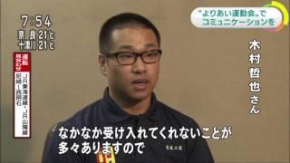 NHK「おはよう関西」にて元気な中小企業のコーナーで 宣真工業(株)が...