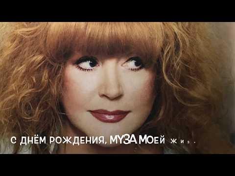Алла Пугачева. Юбилейный клип- сюрприз 2019