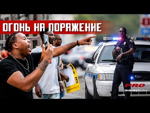 Стрельба полиции США: Громкие случаи лета 2018.