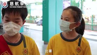 Publication Date: 2021-05-28 | Video Title: 【慈航學校】校園環保設施介紹|2020-2021