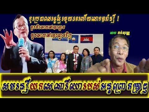 Khan sovan - Sam Rainsy use Khan sovan's plan, Khmer news today, Cambodia hot news, Breaking news