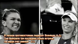 Халеп Возняцки - HALEP Wozniacki финал Australian Open прогноз, статистика матчей
