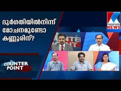 Can Kannur get rid from Misfortune - Counter point | Manorama News