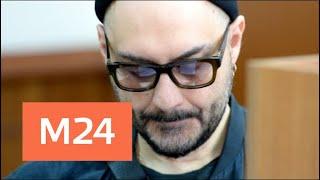 Кириллу Серебренникову могут продлить домашний арест до 22 августа - Москва 24