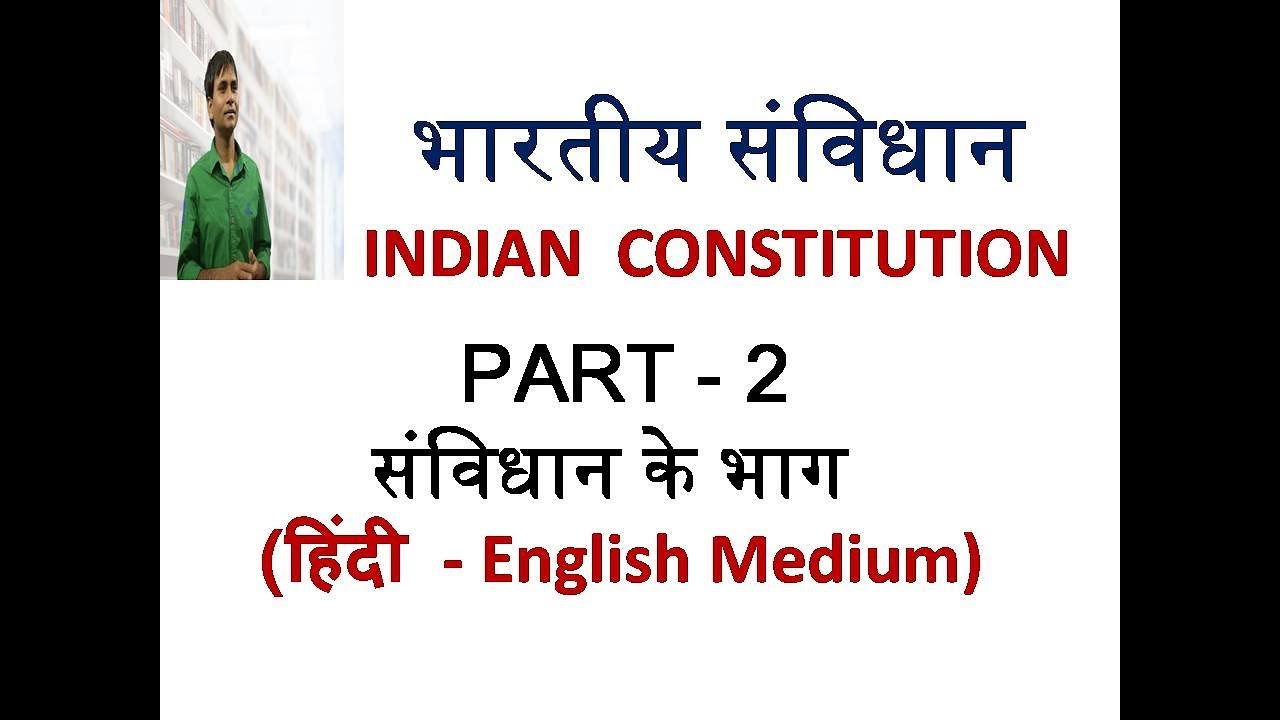 Indian constitution-Part 2- Parts of indian constitution ...