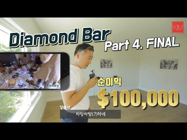 [김원석 부동산] 플리핑 Diamond Bar, Part 4 Final 순이익 10만불