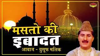 Masto Ki Ibadat (मस्तो की इबादत) - Yusuf Malik Mp3 Qawwali - Khwaja Garib Nawaz - Sonic Islamic
