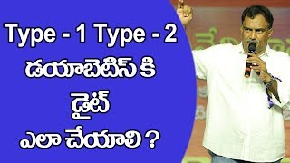 How to Do Diet for Type-1, Type-2 Diabetes | Veeramachaneni Diet Program | Telugu Tv Online