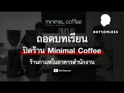 [Bottomless] #9 ถอดบทเรียน ปิดร้าน Minimal coffee ร้านกาแฟในอาคารสำนักงาน