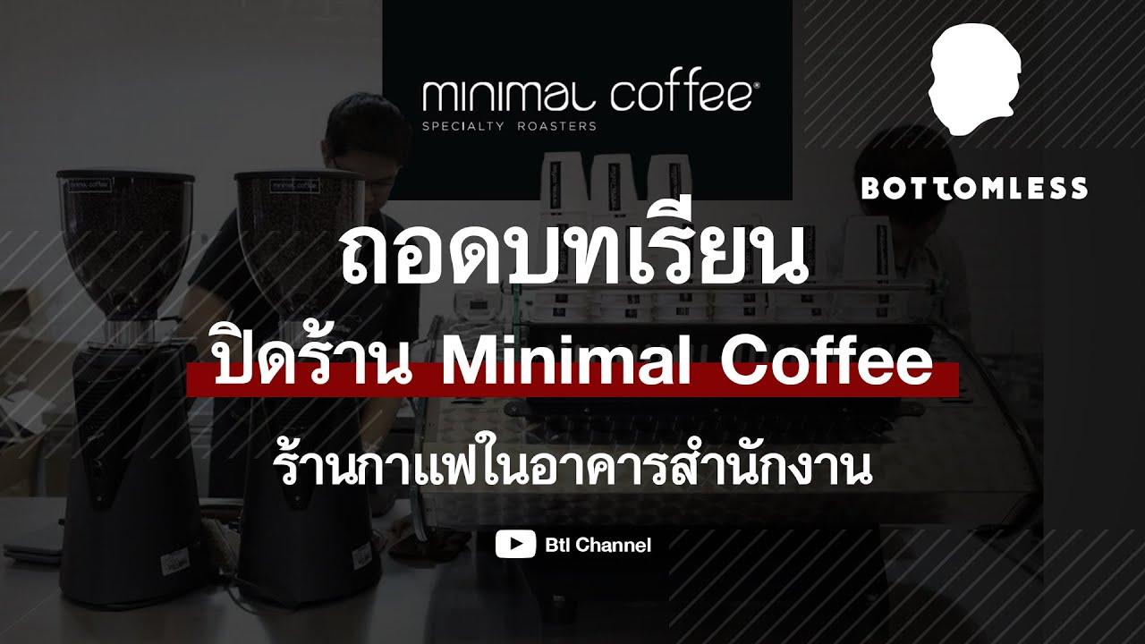 [Bottomless] #9 ถอดบทเรียน ปิดร้าน Minimal coffee ร้านกาแฟในอาคารสำนักงาน | bottomless แปลว่าข้อมูลที่เกี่ยวข้องที่สมบูรณ์ที่สุด