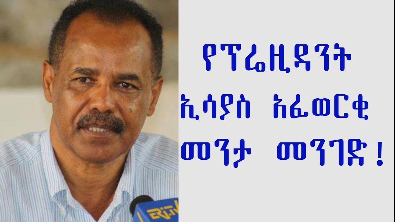 ETHIOPIA - በአንድ ራስ ሁለት ምላስ የኢሳያስ አፈወርቂ መንታ መንገድ / አስመረት - DireTube News