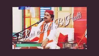 Asan Rol marhoon  // Full Song by khalid Bhatti