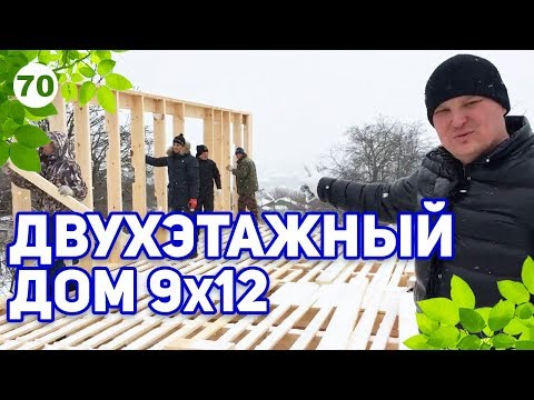 Как построить двухэтажный каркасный дом на 200 квадратов?