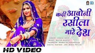 कदी आवोनी रसीला मारे देश - Kinjal Dave का राजस्थानी गीत एक नये अंदाज मैं आपको जरूर पसंद आयेगा