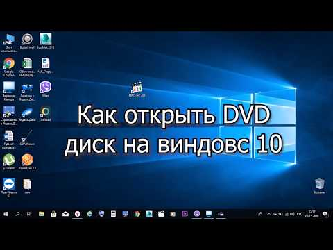 Как открыть дисковод без кнопки windows 10