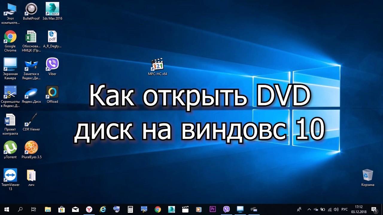 Как открыть DVD диск на виндовс 10 - YouTube