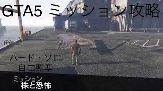 株と恐怖 攻略 [GTA5オンライン]【字幕解説】