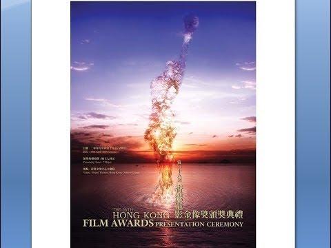 2009第二十八屆香港電影金像獎頒獎典禮
