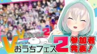 明日5/8は【Vおうちフェス2】だよ!前日!参加者発表配信!!