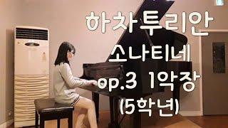 [10월 향상음악회] 하차투리안 소나티네 Op.3 1악…