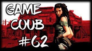 Game Coub #62 | Забайтил тебя на просмотры...