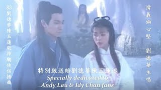 Download Mp3 83神鵰俠侶插曲 情義倆心堅 Andy Lau 劉德華 Return Of The Condor Heroes 83  Specially Dedicated