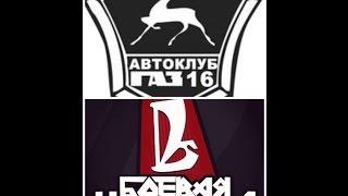 БК Казань и ГАЗ 16