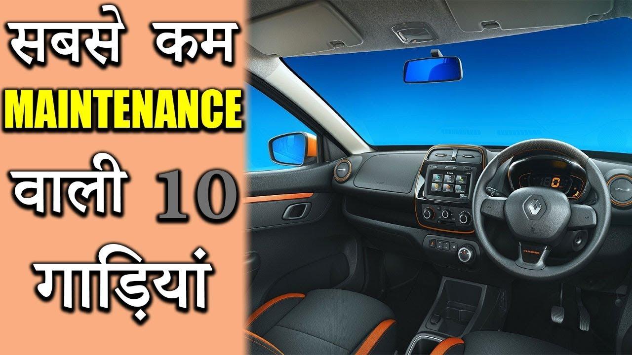10 Low Maintenance Car Models In India 2019