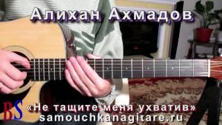 Разбор вступления - Алихан Амхадов – Не тащите меня ухватив