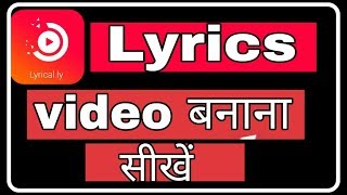 Lyrical ly video kaise banaye ! Fun ciraa channel